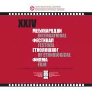 Have a look at the Catalogue of the 24th International Festival of Ethnological Film