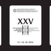 Одлука Жирија XXV Мeђународног фестивала етнолошког филма